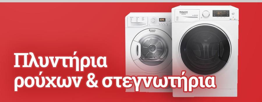 Πλυντηρια_ρουχων_kolomvouni.gr