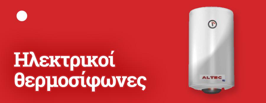 Ηλεκτρικοί θερμοσίφωνες_kolomvounis