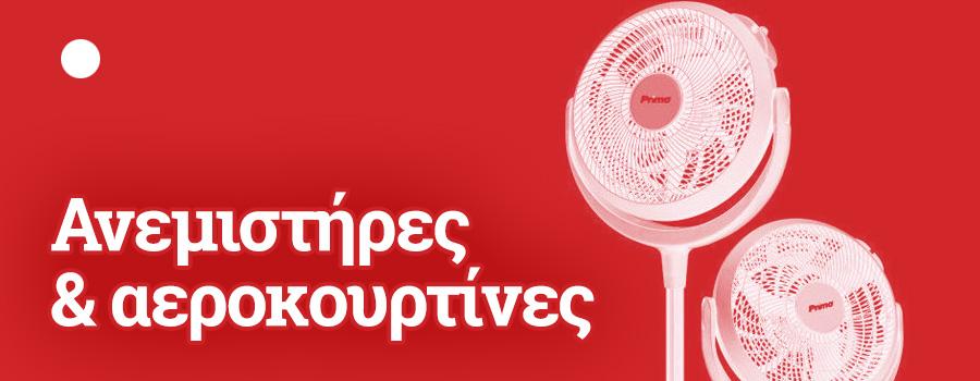 Aνεμιστήρες & αεροκουρτίνες_kolomvounis