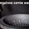 levitas-pellet-aytokatherizomenos-BIOMAX_4/kolomvouni.gr